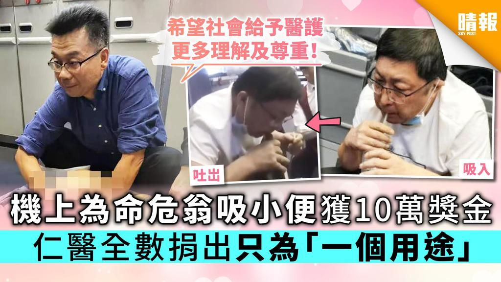 機上為命危翁吸小便獲10萬獎金 仁醫全數捐出只為「一個用途」