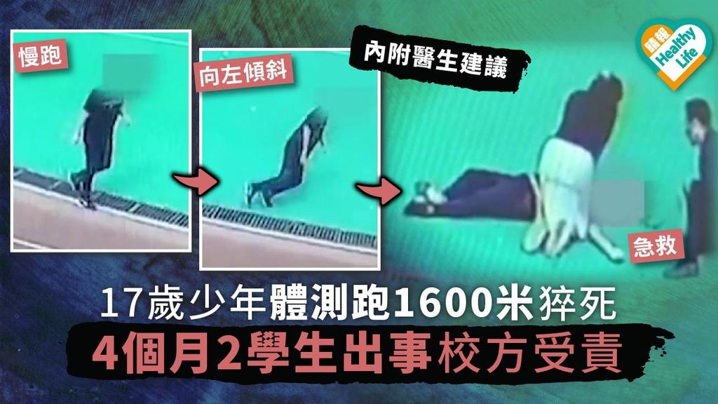 17歲少年體測跑1600米猝死 4個月2學生出事校方受責