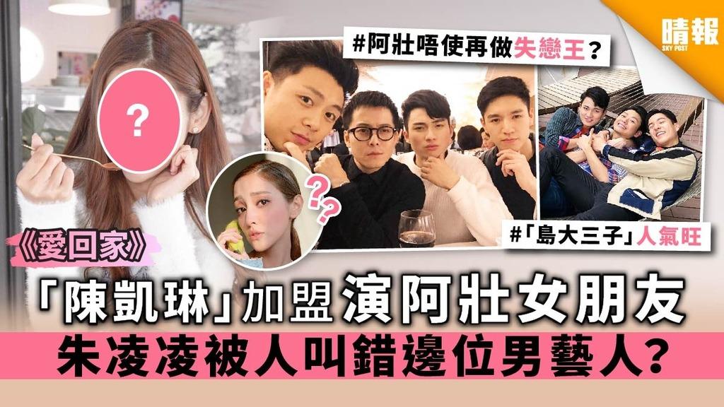 《愛回家》「陳凱琳」加盟演阿壯女朋友 朱凌凌出街被人認錯邊位男藝人?