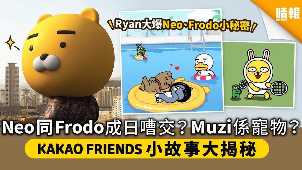 【Kakao Friends】Neo同Frodo成日嘈交?Muzi係寵物? Kakao Friends小故事大揭秘