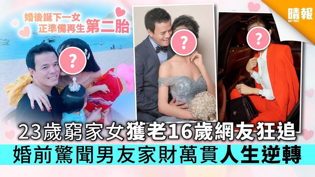 23歲窮家女獲老16年網友狂追 婚前驚聞男友家財萬貫人生逆轉