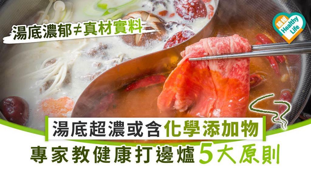 【火鍋陷阱】湯底超濃或含化學添加物 專家教健康打邊爐5大原則