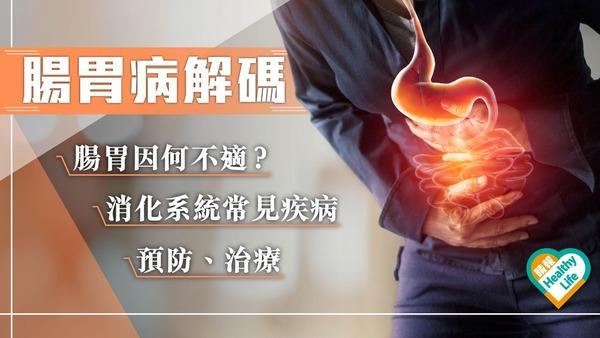 腸胃病解碼