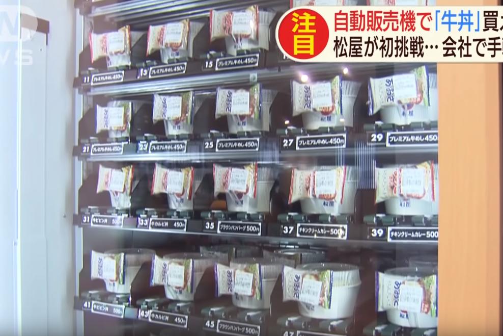【日本美食】打工仔幾忙都有飯食!日本推出首部松屋牛肉丼飯販賣機