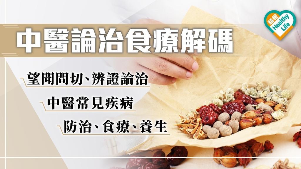 中醫論治食療解碼