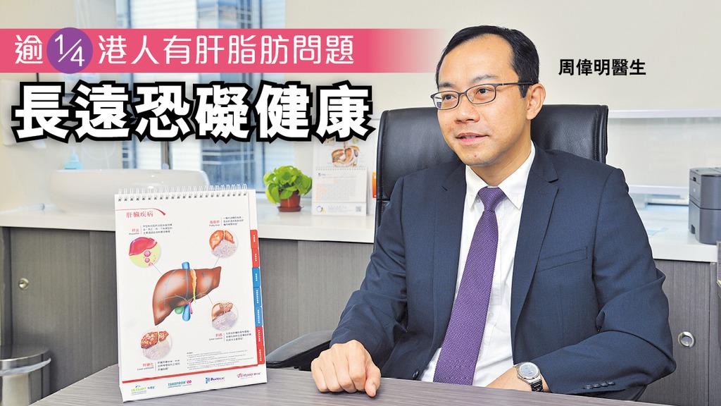 「逾1/4港人有肝脂肪問題 長遠恐礙健康」