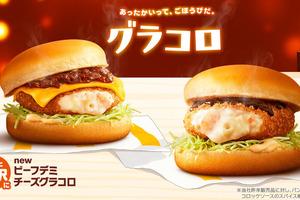 【日本麥當勞】日本麥當勞冬季限定 芝士可樂餅漢堡/福岡士多啤梨朱古力三角批