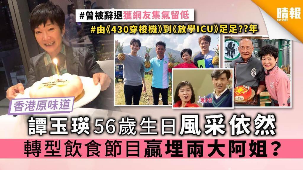 【香港原味道】譚玉瑛56歲生日風采依然 轉型飲食節目贏埋兩大阿姐?