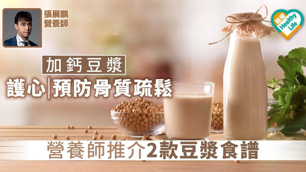 加鈣豆漿護心預防骨質疏鬆 營養師推介2款豆漿食譜