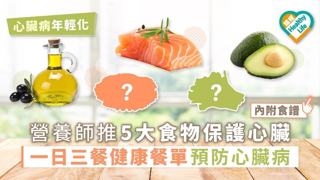 【心臟病年輕化】營養師推5大食物保護心臟 一日三餐健康餐單預防心臟病【內附食譜】