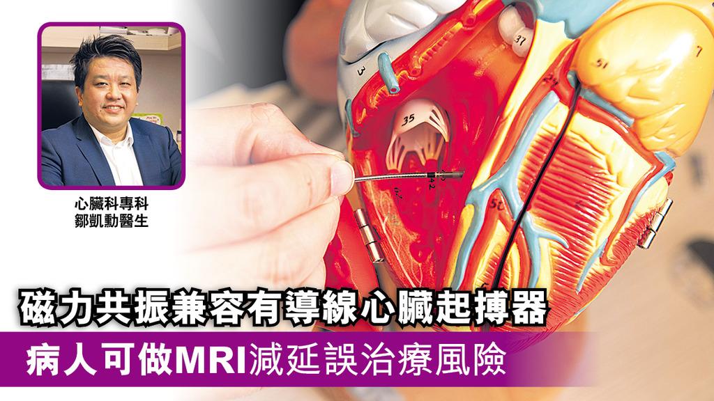 「磁力共振兼容有導線心臟起搏器 病人可做MRI減延誤治療風險」