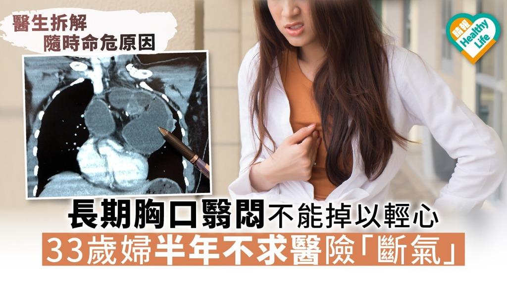 長期胸口翳悶 不能掉以輕心 33歲婦半年不求醫險「斷氣」