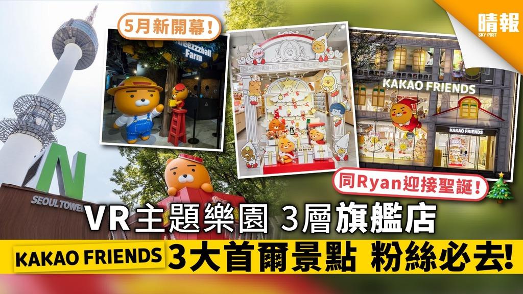 【Kakao Friends】VR主題樂園 3層旗艦店 3大首爾景點 粉絲必去