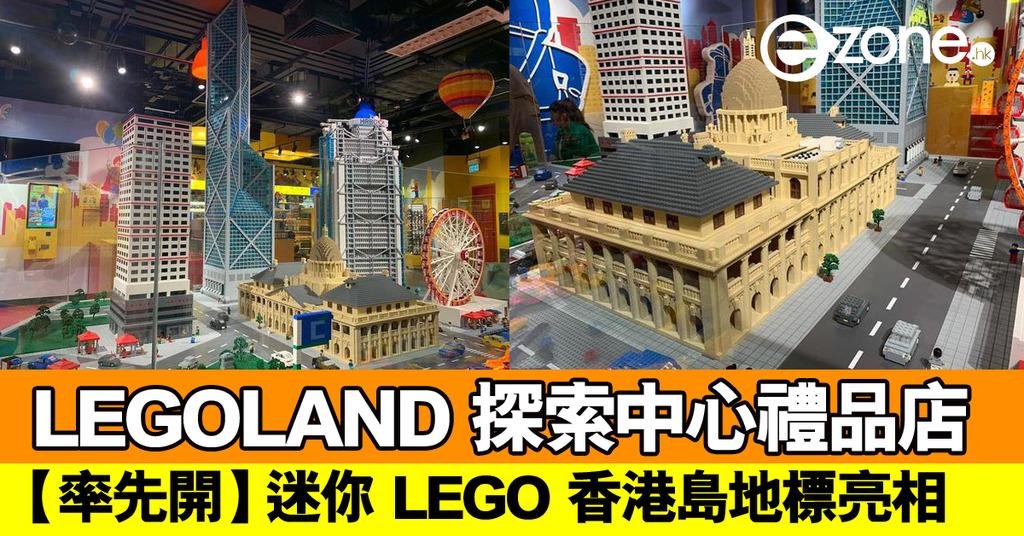 率先睇全港首間 K11 LEGOLAND 禮品店 迷你 LEGO 香港島地標亮相 - ezone.hk - 網絡生活 ...