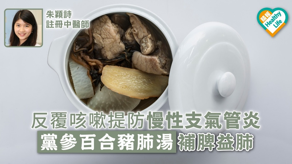 反覆咳嗽勿輕視 提防慢性支氣管炎