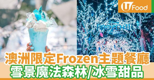 【冰雪奇緣2】澳洲悉尼The Grounds期間限定聖誕節主題餐廳 Frozen魔法森林/冰雪主題甜品