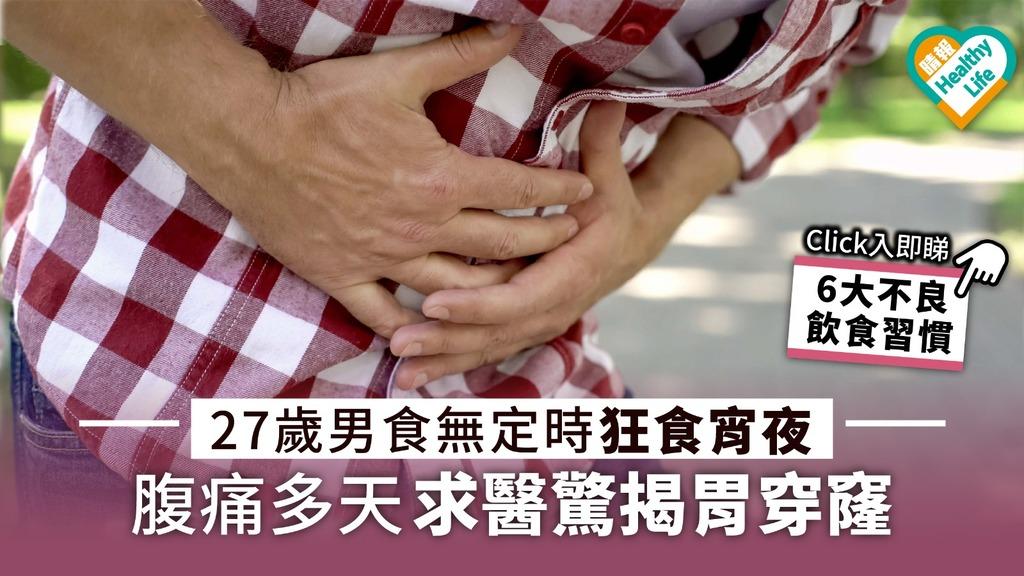 27歲男食無定時狂食宵夜 腹痛多天求醫驚揭胃穿窿【附6大不良飲食習慣】