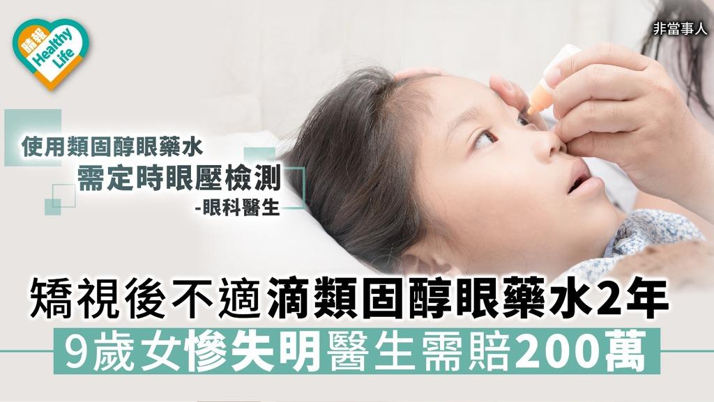 矯視後不適滴類固醇眼藥水2年 9歲女慘失明醫生需賠200萬【附醫生解說】