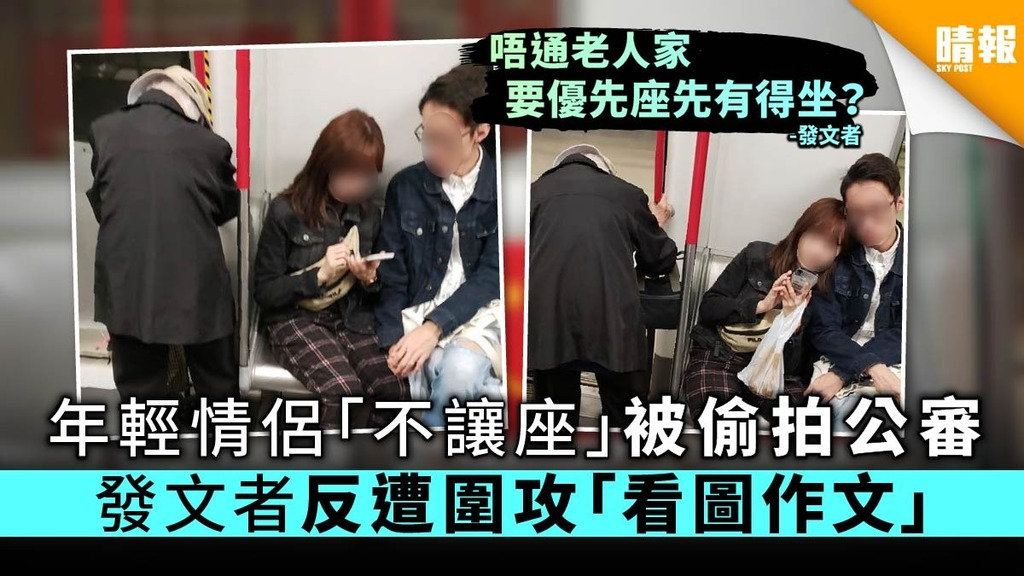 年輕情侶「不讓座」被偷拍公審 發文者反遭圍攻「看圖作文」