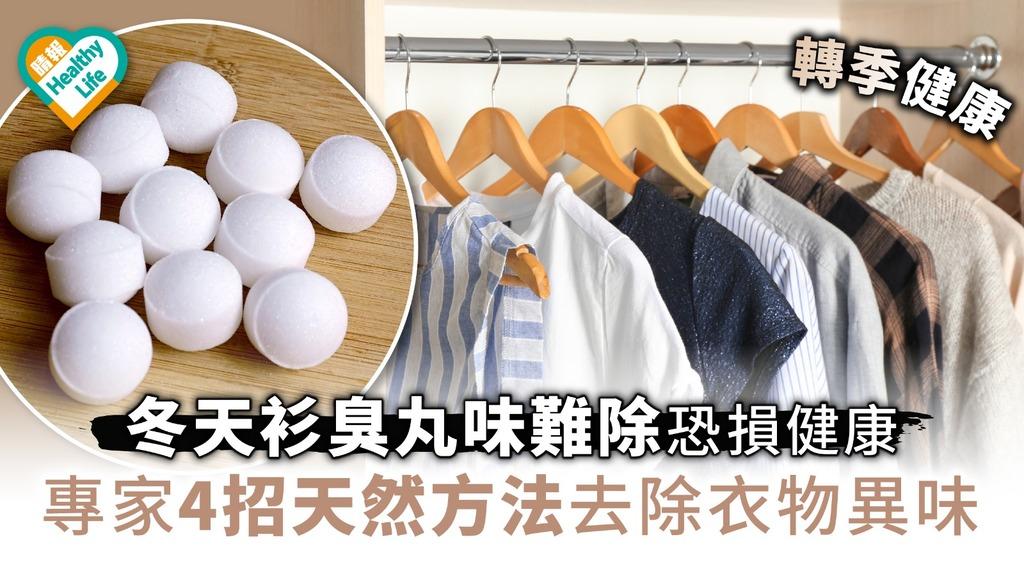 【轉季健康】冬天衫臭丸味難除恐損健康 專家4招天然方法去除衣物異味