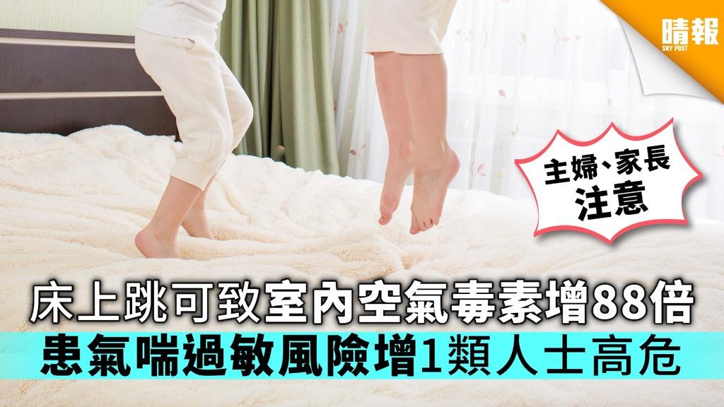 【家居衛生】床上跳可致室內空氣毒素增88倍 患氣喘過敏風險增1類人士高危