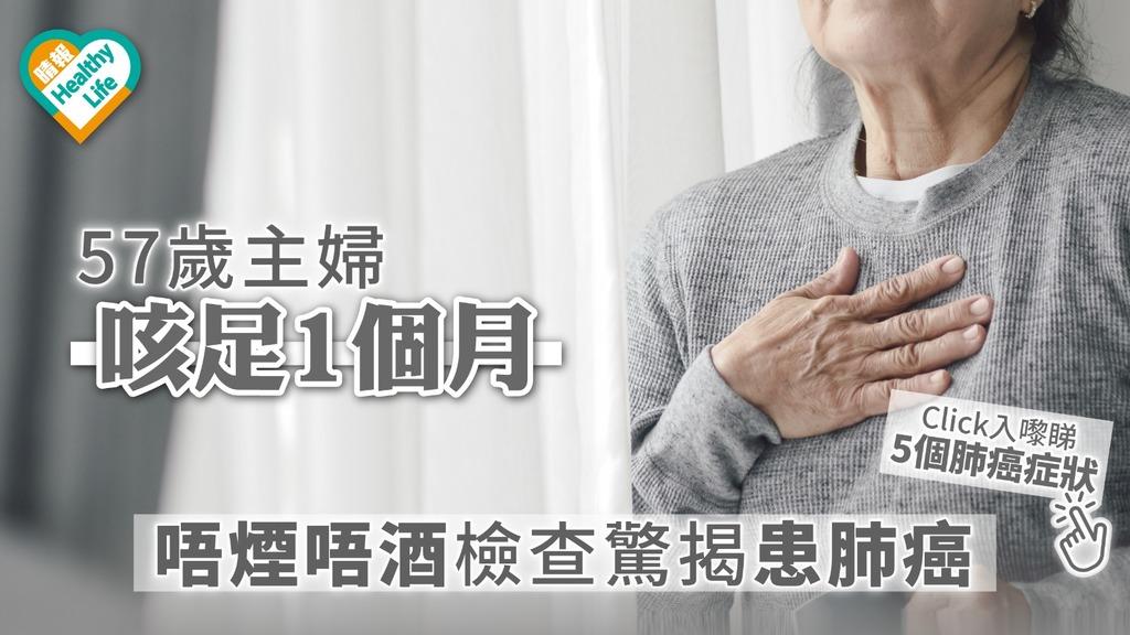 57歲主婦咳足1個月 唔煙唔酒檢查驚揭患肺癌