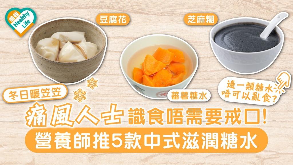 【冬日暖笠笠】痛風人士識食唔需要戒口! 營養師推5款中式滋潤糖水