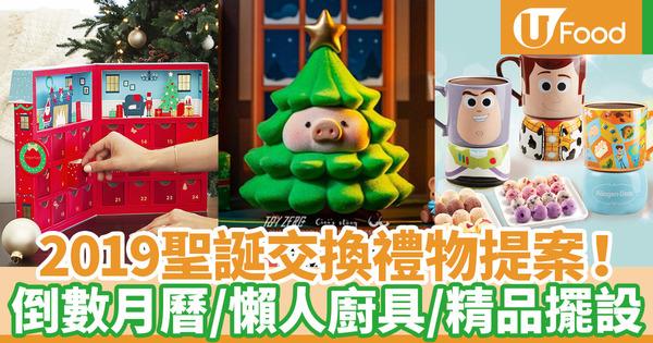 【聖誕禮物推介】2019聖誕節交換禮物精選提案 聖誕倒數月曆/精品擺設/美食