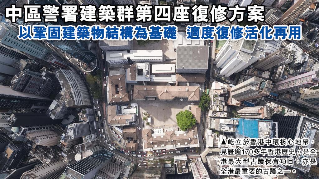 中區警署建築群第四座復修方案 以鞏固建築物結構為基礎 適度復修活化再用