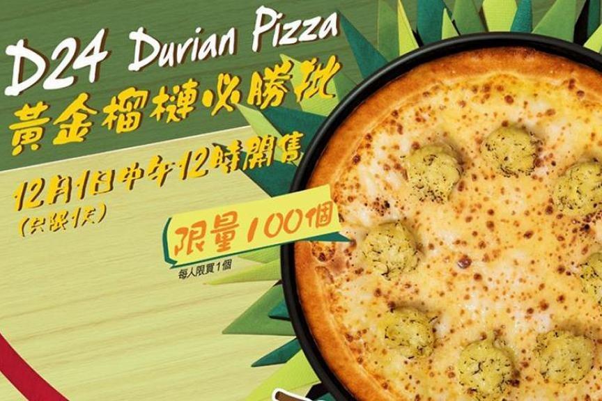 【榴槤Pizza】指定分店率先限量發售!Pizza Hut全新D24榴槤芝士薄餅登場