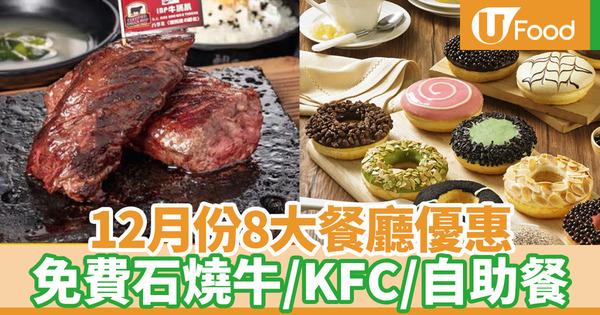 【2019聖誕優惠】12月推出8個全新優惠 KFC優惠券/聖誕酒店自助餐優惠/免費石燒牛扒