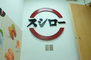 【壽司郎香港】日本人氣迴轉壽司店香港第三間分店!SUSHIRO壽司郎即將登陸荔枝角