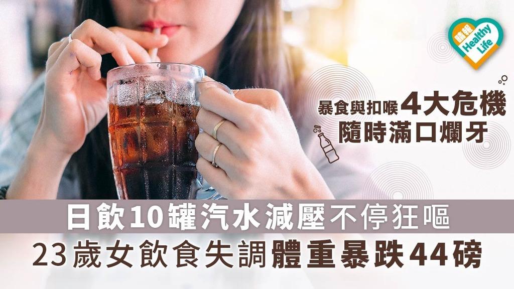 【汽水當水飲】日飲10罐汽水減壓不停狂嘔 23歲女飲食失調體重暴跌44磅