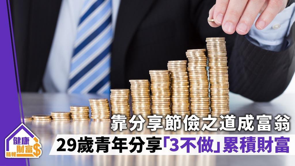 【理財心得】靠分享節儉之道成富翁 29歲青年分享「3不做」累積財富