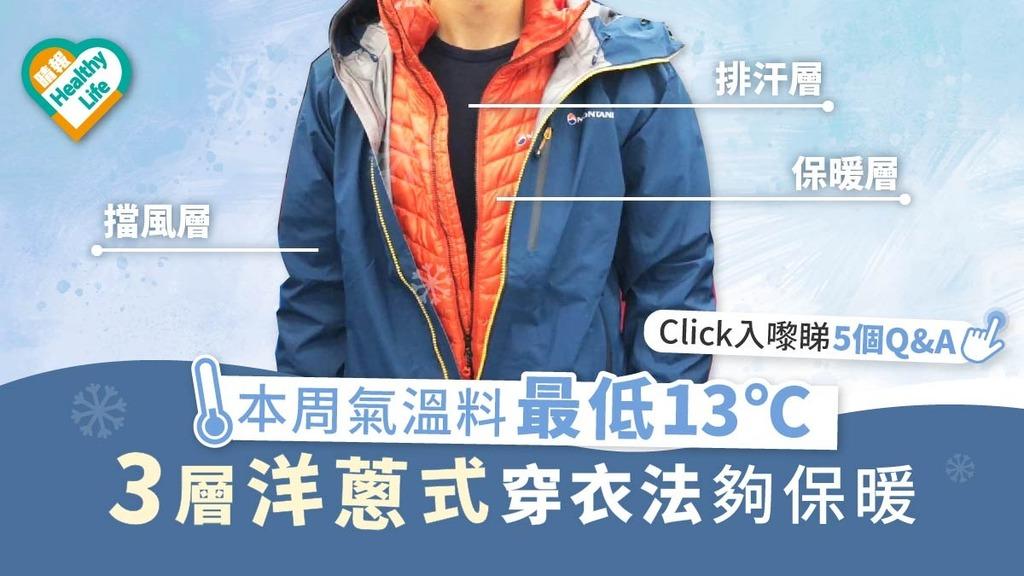 本周氣溫料最低13°C 3層洋蔥式穿衣法夠保暖