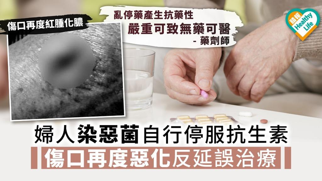 婦人染惡菌自行停服抗生素 傷口再度惡化反延誤治療【附專家解說】