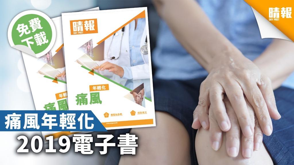 晴報【痛風年輕化】2019電子書直接下載鏈結