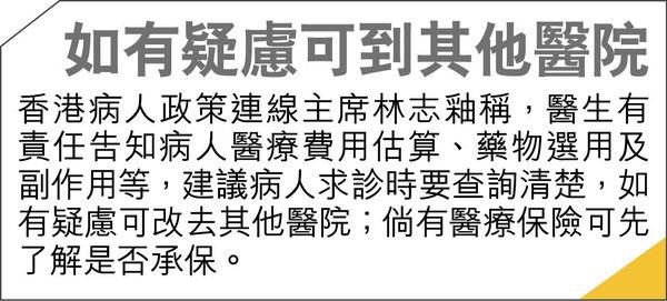 疑被誤診住院4天 花$11萬 荃灣港安:事主簽署同意相關檢驗