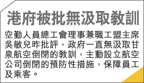 傳海航泵水$44.5億 港航未覆牌照局