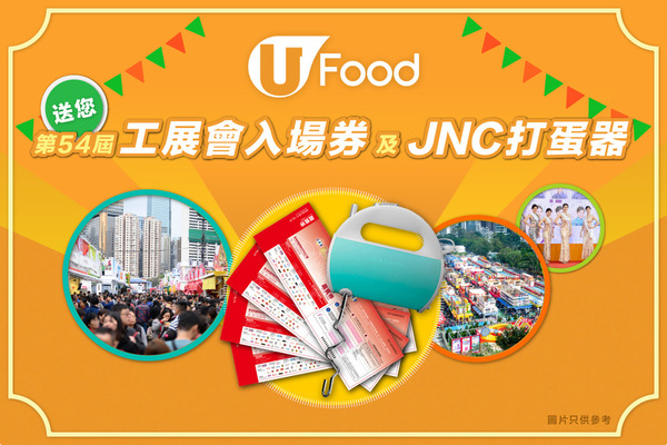 U Food送您第54屆工展會入場券及JNC打蛋器!