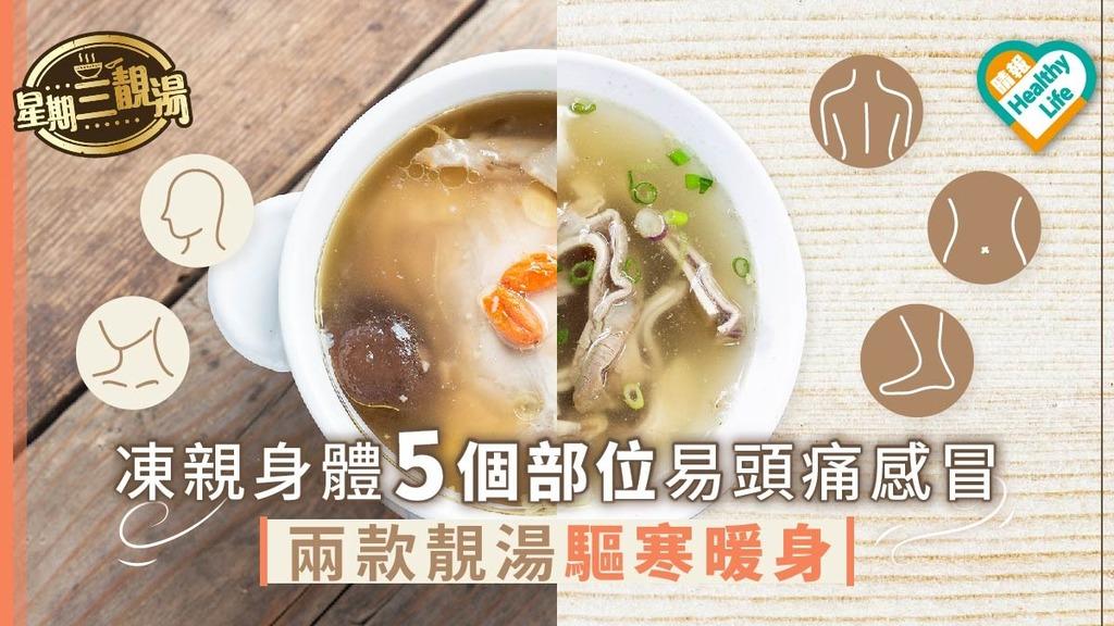 【星期三靚湯】凍親身體5個部位易頭痛感冒 兩款靚湯驅寒暖身