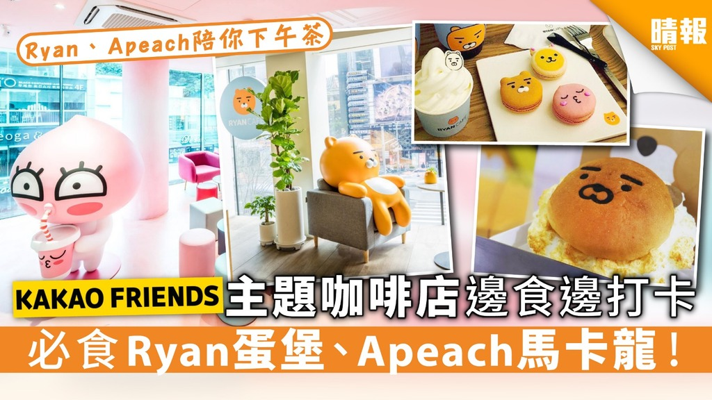 Kakao Friends主題咖啡店邊食邊打卡 必食Ryan蛋堡、Apeach馬卡龍!