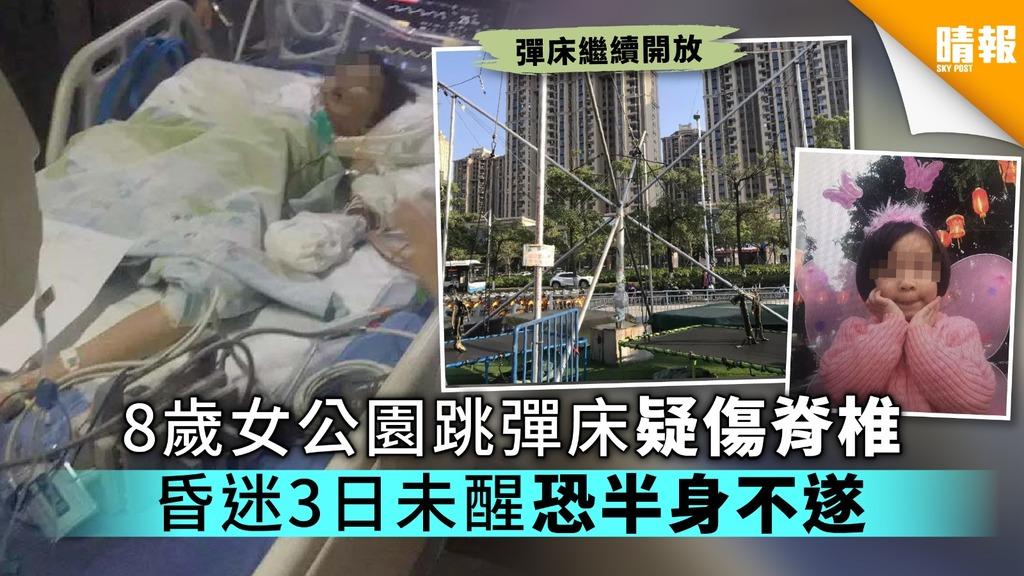 【樂極生悲】8歲女公園跳彈床疑傷脊椎 昏迷3日未醒恐半身不遂
