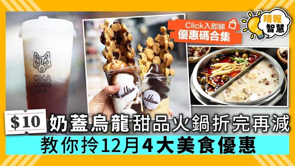 【12月優惠】$10飲奶蓋烏龍茶 甜品火鍋折完再減 教你拎12月4大美食優惠