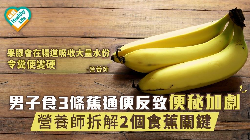 男子食3條蕉通便反致便秘加劇 營養師拆解2個食蕉關鍵