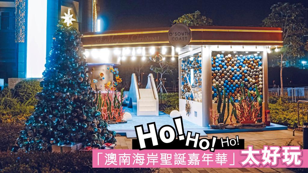 「Ho! Ho! Ho!『澳南海岸聖誕嘉年華』太好玩」