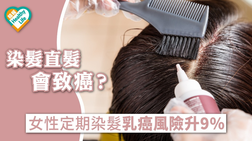 【美國研究】染髮直髮會致癌? 女性定期染髮乳癌風險升9%