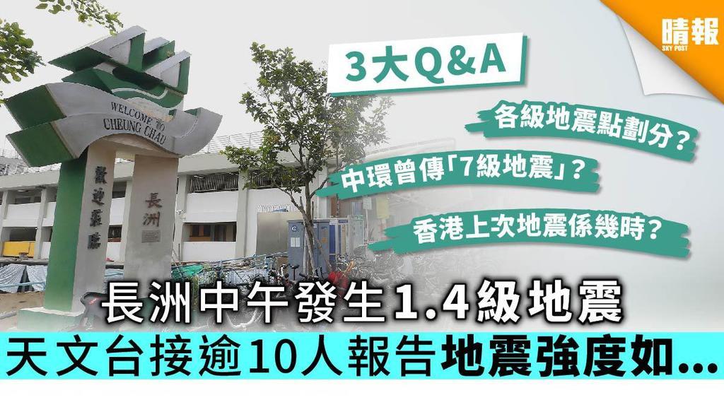 【長洲地震】長洲中午發生1.4級地震 天文台接逾10人報告地震強度如...【附香港地震冷知識】