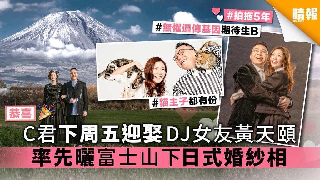 【恭喜】C君下周五迎娶DJ女友黃天頤 率先曬富士山下日式婚紗相