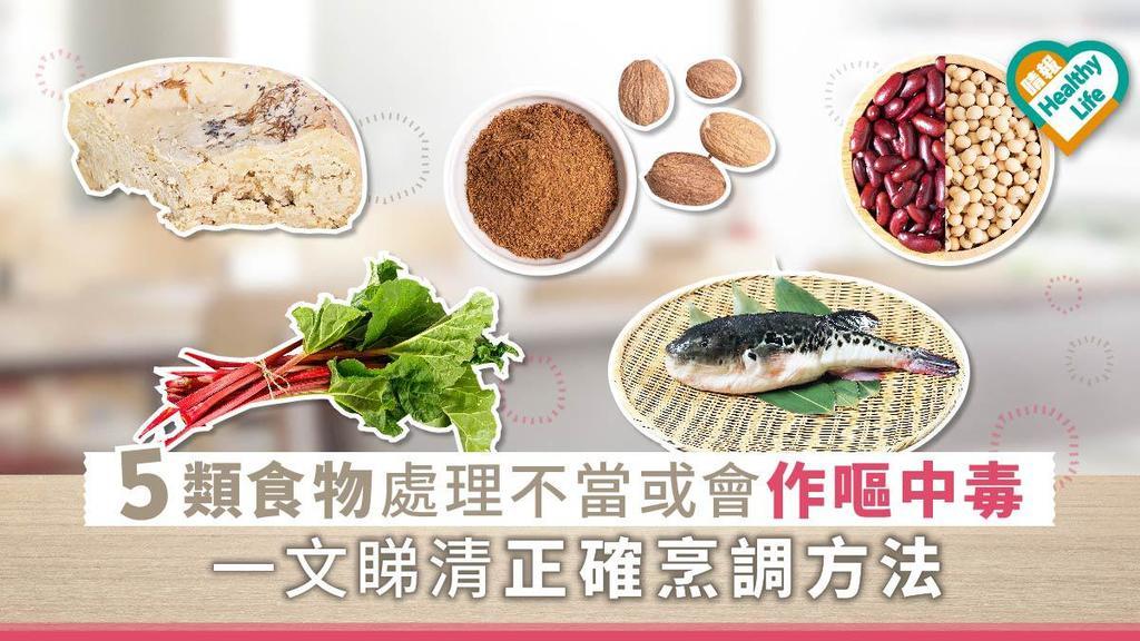【食物安全】5類食物處理不當嚴重或會致命 一文睇清正確烹調方法